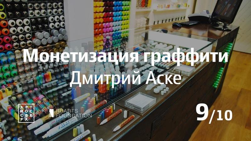 Монетизация граффити, Дмитрий Аске