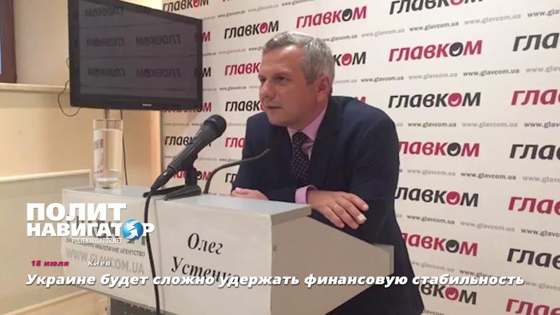 Украине будет сложно удержать финансовую стабильность