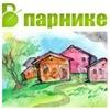 Vparnike.ru | В парнике.Ru