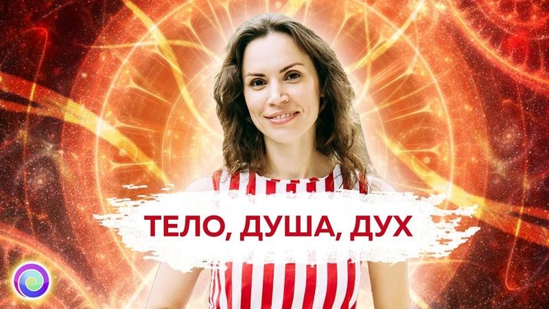 ТЕЛО, ДУША, ДУХ — Екатерина Самойлова