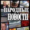 Народные новости | Калининград