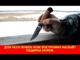 Для чего нужен нож Костромич малый? Обдирка норки.