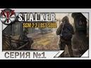 S.T.A.L.K.E.R. SGM 2.2 Lost Soul ч.0