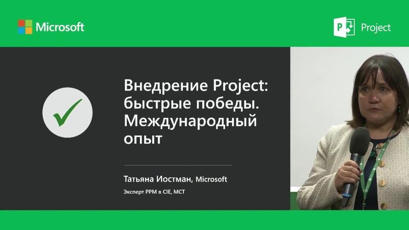 Внедрение Project международный опыт быстрых побед
