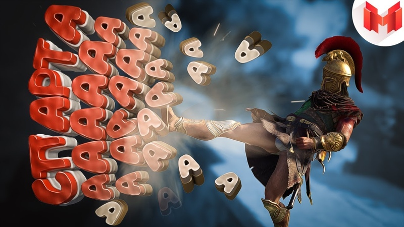 Assassins Creed Odyssey Баги, Приколы, Фейлы