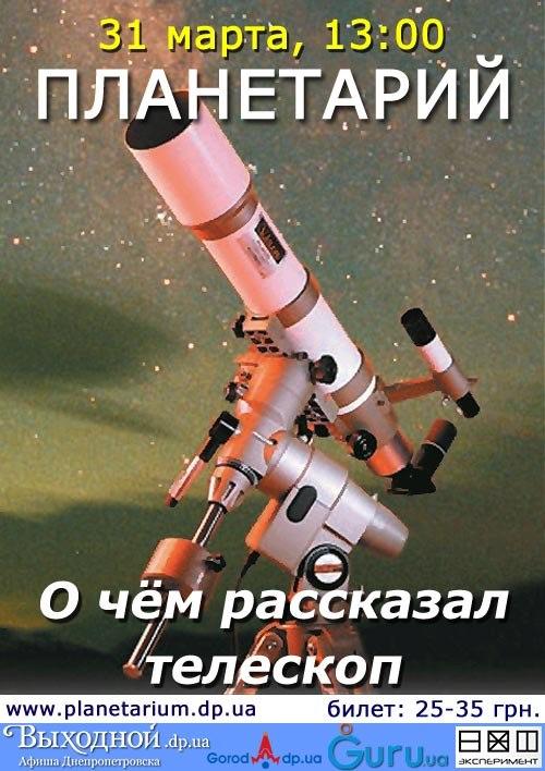 """""""О чём рассказал телескоп."""" Днепропетровский планетарий."""
