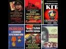 История разведки без антисоветских мифов. А.Колпакиди у Л.Володарского (08.11.14)