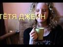 2013_01_08 - 9й клас Дживс и Вустер титры