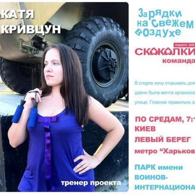 Катерина К, 7 февраля , Киев, id7910874
