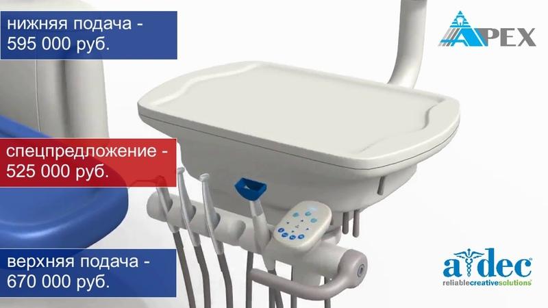 Стоматологическая установка A-dec 200: 525 000 руб.!