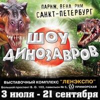 Шоу динозавров в Санкт-Петербурге!