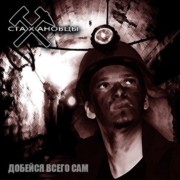 Новый сингл группы СТАХАНОВЦЫ - Добейся всего сам (2013)