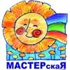 МАСТЕРскаЯ - Керамика, Стекло, Металл, Дерево, Т