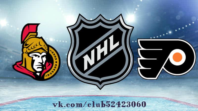 Ottawa Senators vs Philadelphia Flyers | 18.02.2019 | NHL Regular Season 2018-2019