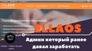 Ellaos новый хайп проект платит до 6% в день Опытная администрация