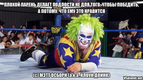 Клоун Доинк