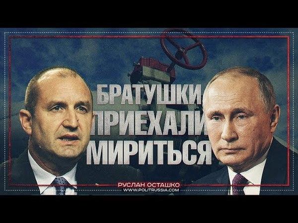 Болгары приехали мириться Руслан Осташко