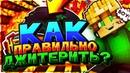 КАК НАУЧИТЬСЯ ДЖИТЕР КЛИКАТЬ ВИДЫ ДЖИТЕР КЛИКА! [Hypixel Sky Wars 23 Minecraft Mini-Game]