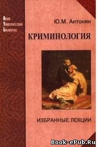 Криминология / поиск по тегам / jjc. Ru.