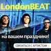 Official page LondonBEAT | ЛондонБит