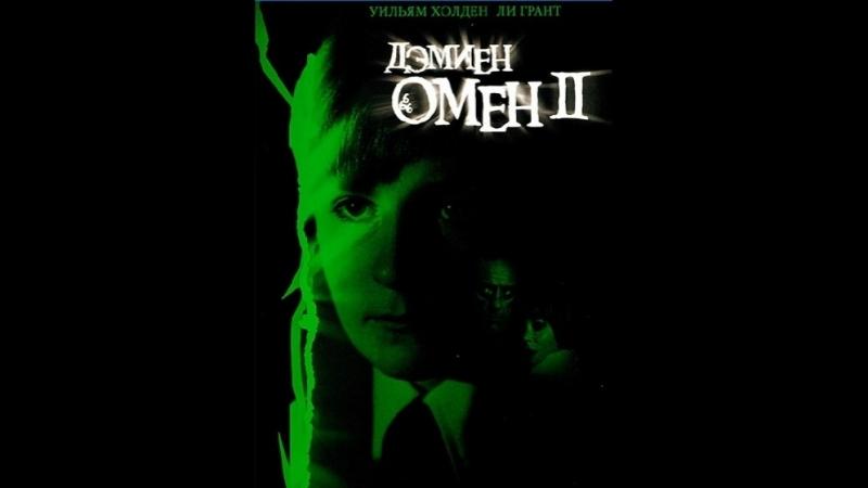 Омен 2 Дэмиен Damien Omen II 1978г