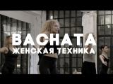 Bachata женская техника с Ириной Приваловой, Derzhi Ritm Dance school