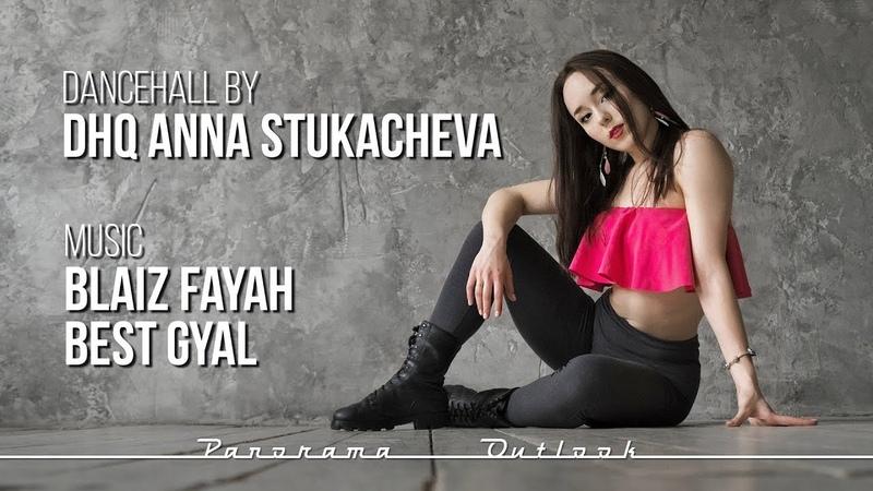 BLAIZ FAYAH - BEST GYAL   Dancehall by DHQ Anna Stukacheva