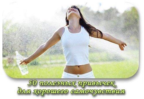 50 Полезных привычек для хорошего самочувствия