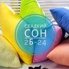 """Группа по Текстилю """"Сладкий Сон"""" 2б-24"""