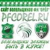 Cайт болельщиков ФК «Орёл» - PFCOREL.ru