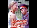 Фильм «Здравствуй и прощай» на Now.ru