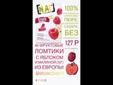 NA! Фруктовые ломтики с Яблоком и Малиной 35г на www.OrganicShop.me
