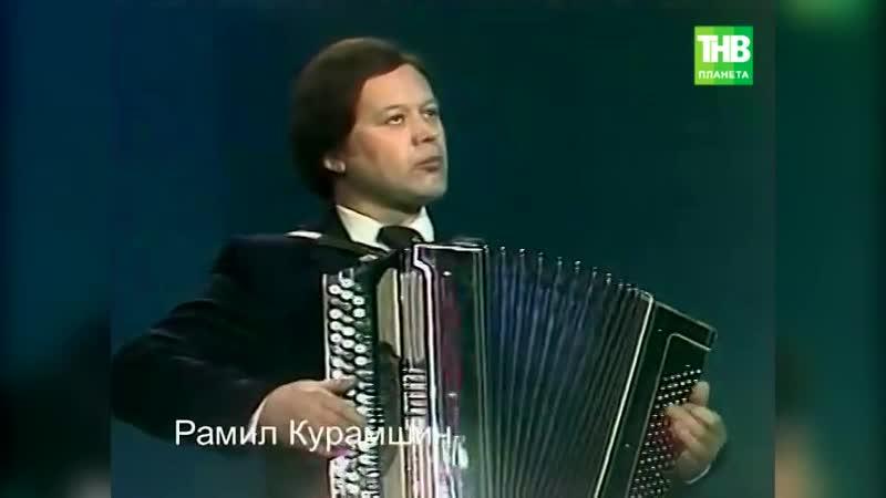 Рамиль Курамшин - Парлы бию