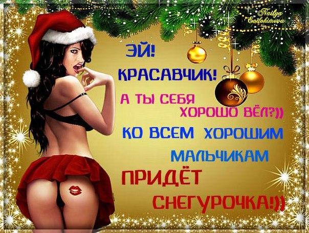 pozhelaniya-na-noviy-god-eroticheskie