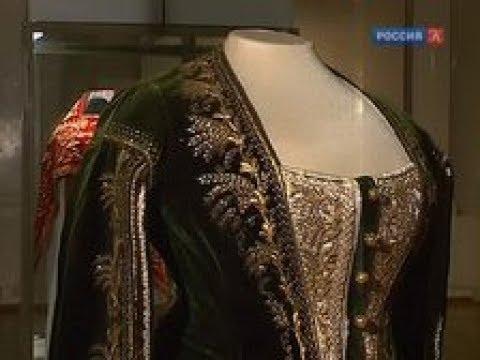 Эрмитаж 250 Как скроено платье русской истории Российская империя в ткани