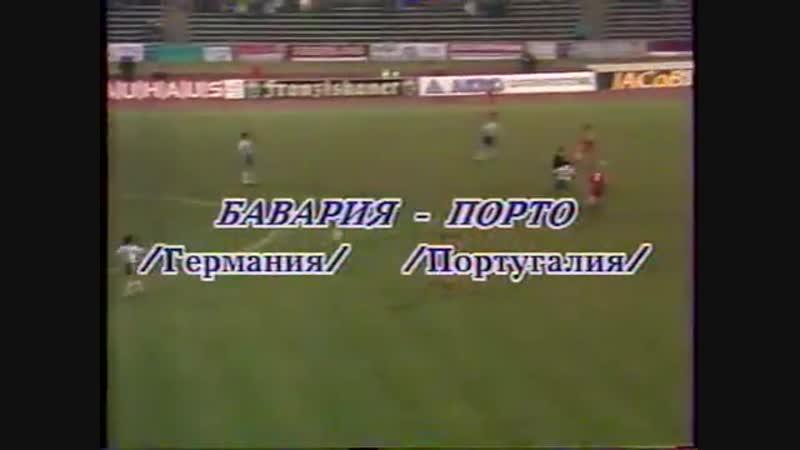 Футбольное Обозрение. Обзор Еврокубков 1990/1991 гг.