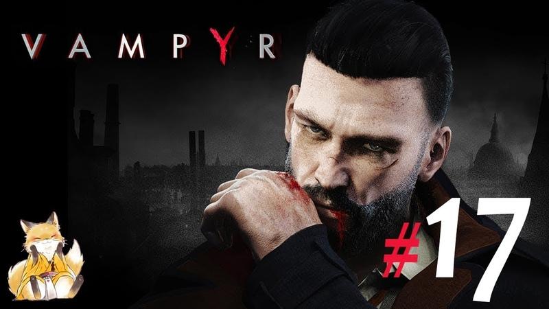 Vampyr - 17 - Роковая актриса [Кина больше не будет]