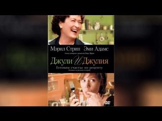 Джули и Джулия Готовим счастье по рецепту (2009) | Julie
