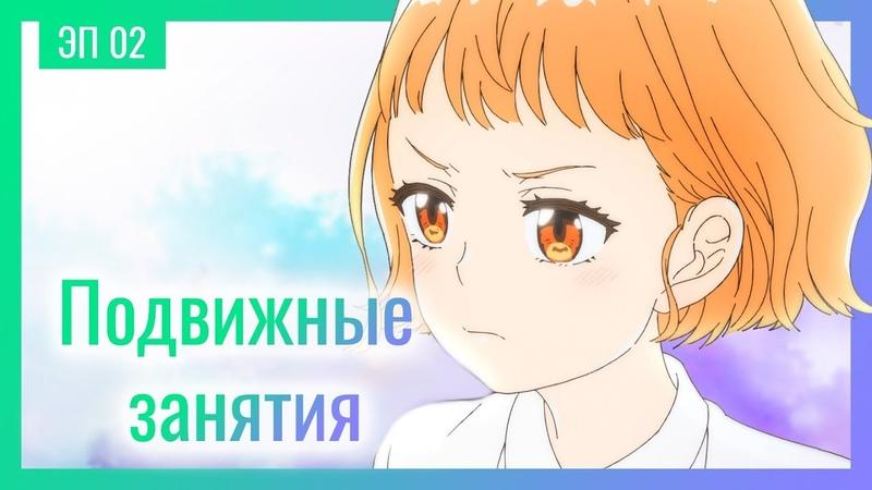 2 серия Предыстория нашей любви Начало A Day Before Us Zero русская озвучка Ban Sakura