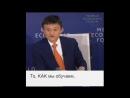 Джэк Ма основатель Alibaba_ чему учить детей