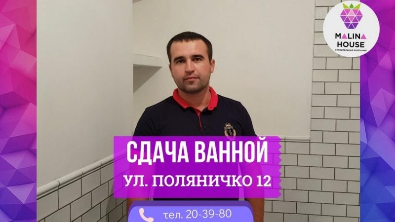 Сдача ванной от MALINA HOUSE в Оренбурге ул. Поляничко 12 ☎ЗВОНИТЕ! 20-39-80
