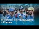 Водку матрешку и может жену Иностранные болельщики о России
