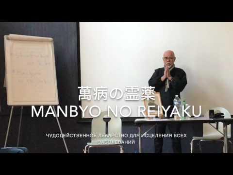 Принципы Рэйки на японском языке - ХЯКУТЕН ИНАМОТО