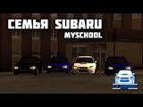 MySchool Семья Subaru I'm subarist RP3