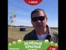 Зелёные Крылья 2018 Заянов пилот