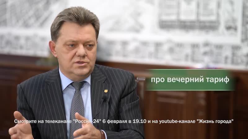 Тизер к программе Жизнь города интервью с мэром Томска Иваном Кляйном