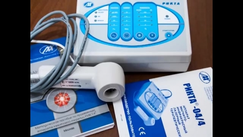 Видеоотзывы на аппарат лазерной терапии РИКТА от пациентов