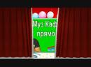 😻Муз Кафе Мурка 😻🎤♪ ♫ ♬ Живой звук Ок Live № 102 Вячеслав Ломов Вокальный стрим