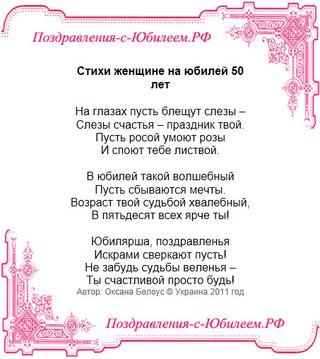 Поздравления с 50 летием женщине песней