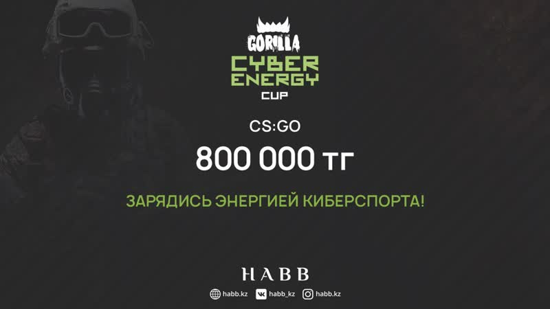 Финал Gorilla Cyber Energy Cup. Se7eN eSports vs Honor Glory